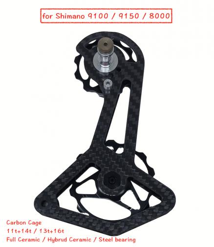 カーボンファイバースイングアーム Shimano 9100 8000